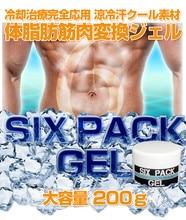 Hot Bestsellers Japan Six Pack Hot Gel DIET SUPPORT MASSAGE Cream FAT BURNING ANTI CELLULITE Slimming