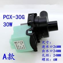 Ice-Machine 30W PCX-30G Water-Pump Dedicated 1pcs