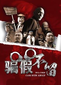 《骗假不留》2017年中国大陆剧情,喜剧,犯罪电影在线观看