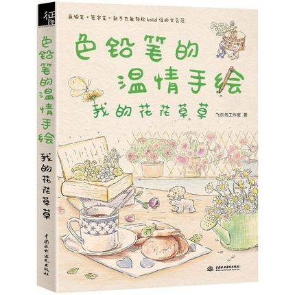 Chinese Line drawing book Color pencil warmth hand-painted book- my flowers and grass .Learning paintings for dairy notebooks my abc sticker activity book