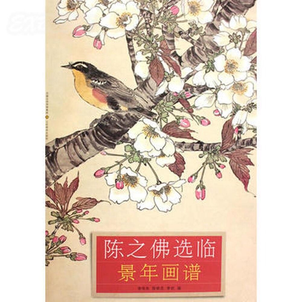 Chinese Painting Book Gongbi Birds Flowers Chen Zhifo Brush Ink Master Art