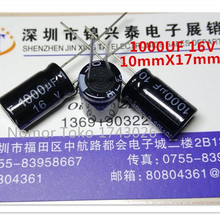 Pengiriman gratis! 10 pcs/lot 1000uF 16 V Electrolytic kapasitor, 16 V 1000uF 10 x 17 mm aluminium kapasitor elektrolit ic …