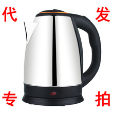 Free shipping the electric kettle half a generation of fat / Malata