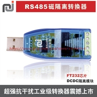 Free Shipping Isolated USB To 485 USB Serial Port 485 Converter Isolator Industrial Grade