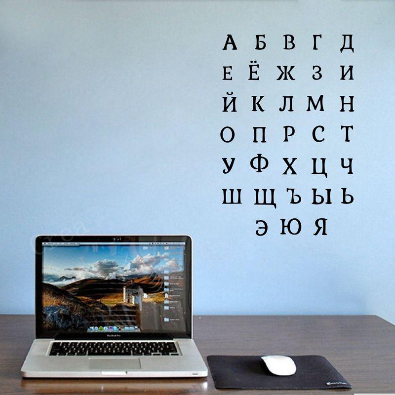 Stickers Decal Wall Wallp, Alfabeti Ruse me cilësi të lartë, Lartësia e shkronjave rreth 6 cm transportim falas k3022