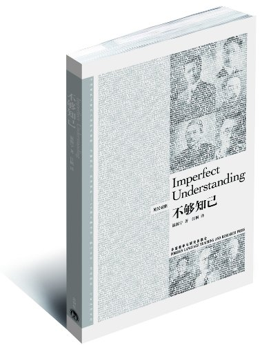 Imperfect Understading In Chinese And English Bilingual Fiction Book