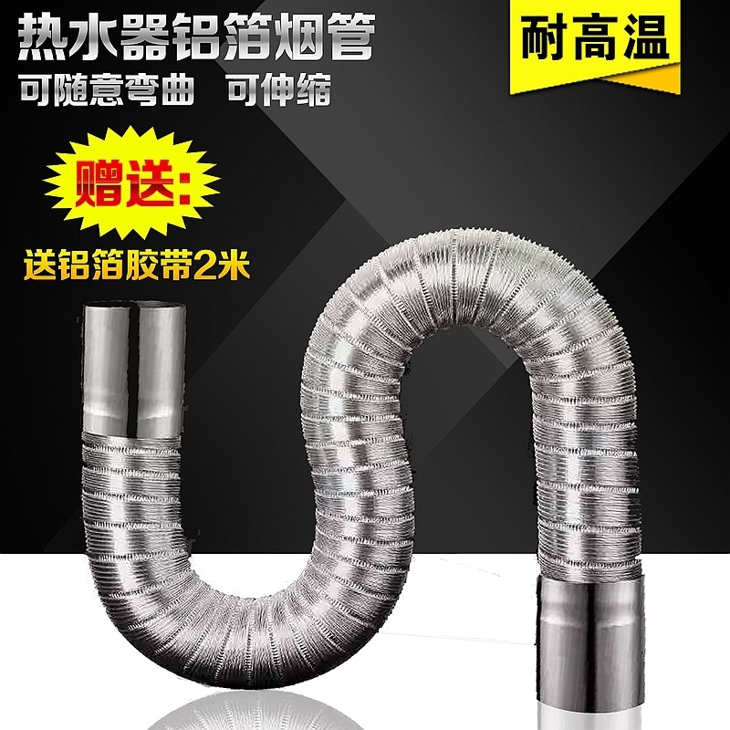 5/6/7/8/9/10/11cm Gas Water Heater Stainless Steel Foil Exhaust Pipe, Telescopic Hose Strong Row Type Water Heater Exhaust Pipe