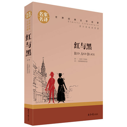 Wholesale genuine books red and black book Chinese world classic literary masterpiece English children's books new classic modern literature book in chinese unworried store mystery fiction book chinese fiction books