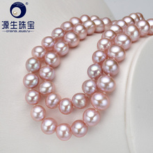 [YS] 8-9mm Natural Near Round Purple Freshwater Pearl Chain Necklace