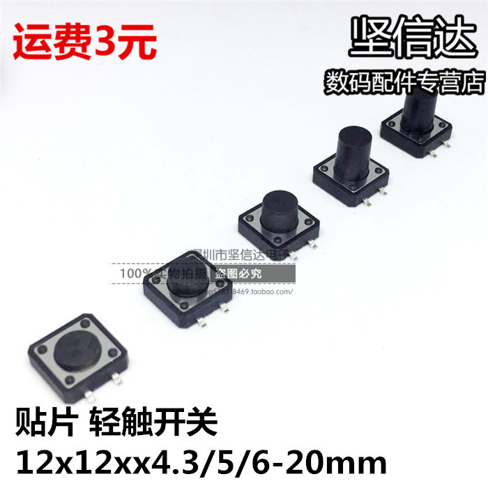 12*12*4.3mm/ 5 / 6 / 7 / 7.5 / 8 / 9 / 10 / 11 / 12 /13mm Patch Four-foot Tact Switch Green Copper Foot Micro-switch Button12x12