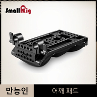 SmallRig Universal Quick Release Shoulder Pad With 15mm LWS Dual Rod Clamp for DSLR Camera DIY Shoulder Support Rig Kit 2077