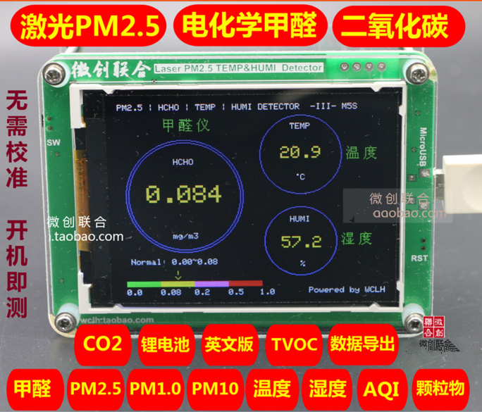 M5S With Temperature and Humidity PM2.5 Sensor PM1.0+PM2.5+PM10+Particle Counting+Formaldehyde+Temperature and Humidity Sensor