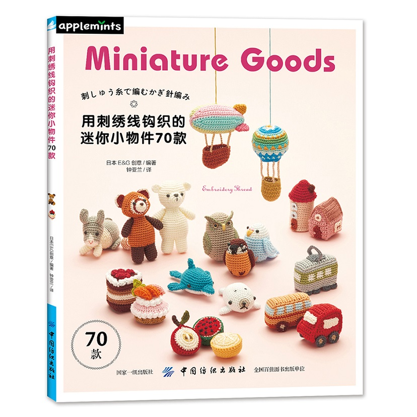 70 Miniature Goods Embroidery Thread Crochet Book Cute Animals Pattern Embroidery Tutorial Book