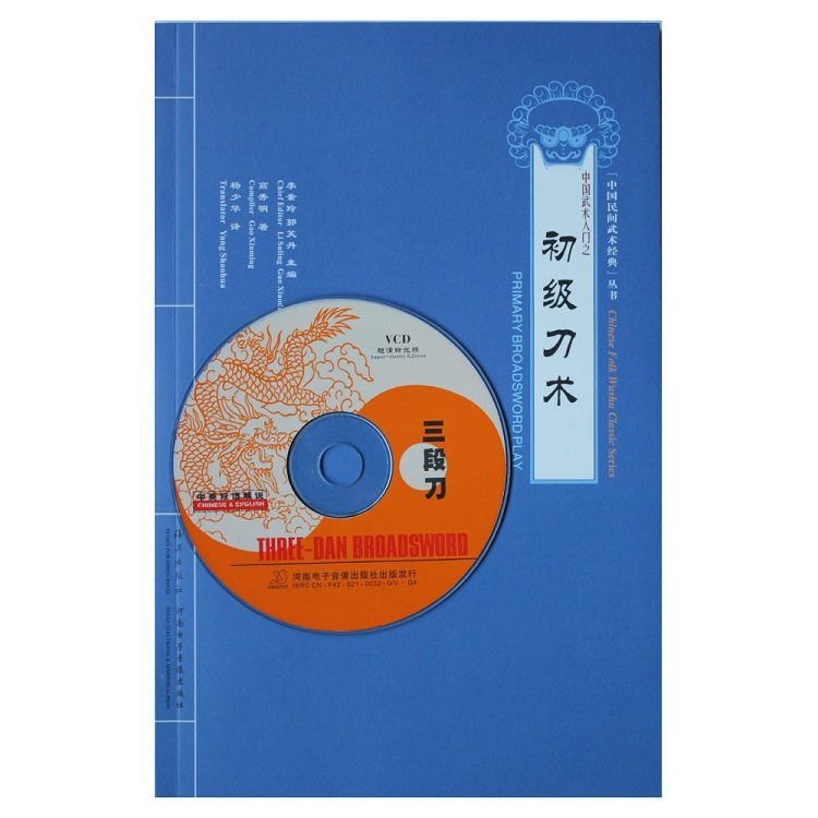 The primary sabreplay classic tutorial wushu book