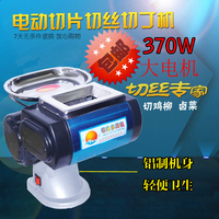 Electric Commercial Meat Slicer 2 5 3 5mm Small Minced Diced Meat Grinder Cut Chicken Machine