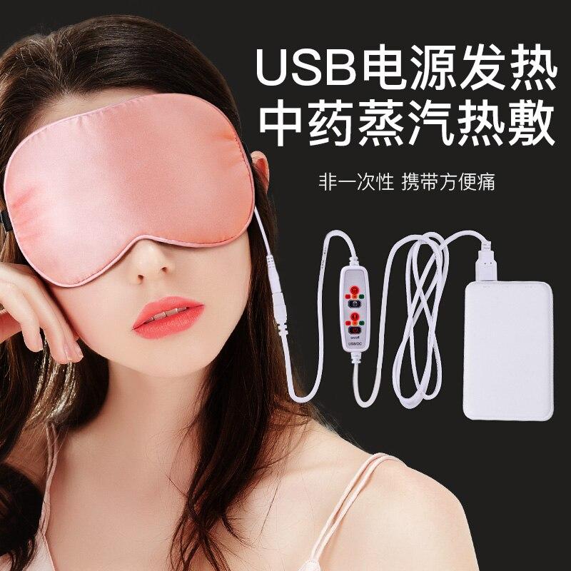 Usb Aquecimento Elétrico A Vapor Dormir Eye Shading Carregamento Compressa Quente Bolsa de Protecção Para A Fadiga Ocular de Seda Preta