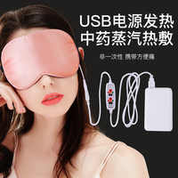 Usb Electric Heating Steam Sleep Eye Shading Charging Hot Compress Protective Pouch To The Black Eye Fatigue Silk