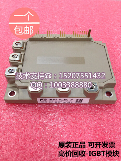 Brand new original FUJI* 7MBP75RU2A120-50 75A 1200V IGBT power modules brand new original fuji 2mbi50n 060 50a 600v igbt power modules