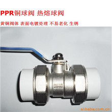 PPR  Inlet pipe Hot water ball valve Switch melt DN20 25 32 40