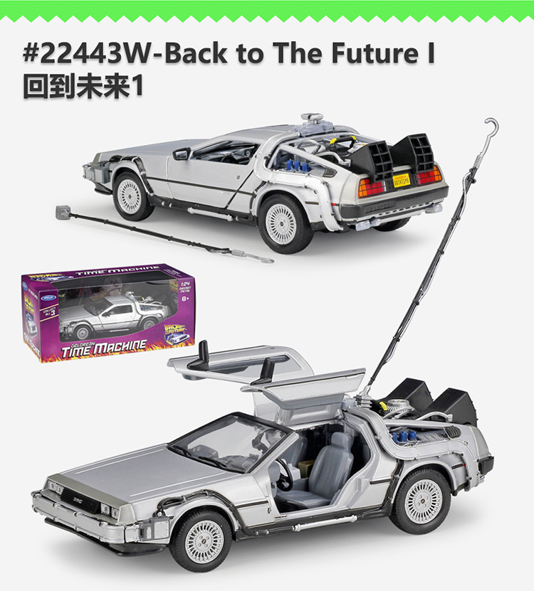 WELLY 1/12 Scale Car Model Toys Back To The Future Time Machine Diecast Car Model Toy For Collection/Gift/Kids джинсы time for future time for future ti016ewsru27