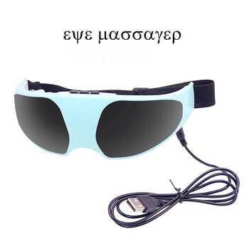 Salute cura Degli Occhi miopia prevenzione Occhio Nero occhiali da massaggio cura degli occhi massaggiatore Emicrania della Mascherina di Terapia Relax Vibrazione Alleviare