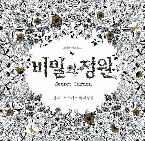 Secret Garden Coloring BookAn Inky Treasure Huntcoloring Books For Adults Relieve Stress
