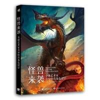 Monster Attack Network Character design of strange monsters for artists all over the world 3D modeling Book