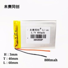 37 volt 800 mA 304060 lithium polymer lithium ion rechargeable battery MP3 MP4 mobile Bluetooth GPS PSP e-book electronic produ