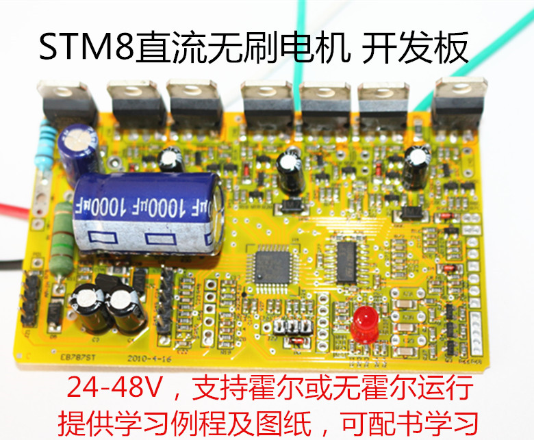 STM8S903K3 BLDC DC Brushless Motor Development Board Learning Board Scheme Holzer Or No Sense Promotion