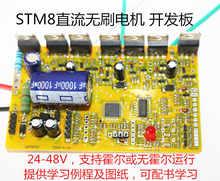 STM8S903K3 BLDC DC brushless motor development board learning board scheme Holzer or no sense promotion