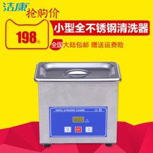 Free shipping  industrial high power ultrasonic cleaning machine child household jewelry glasses dental cleaning dentures