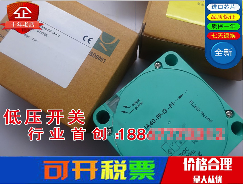 Original new 100% square high precision proximity switch IA40-FP-I3-P1 inductive switch sensor switch dhl ems 5 lots new omron inductive proximity switch sensor npn e2e x1c2 e2ex1c2