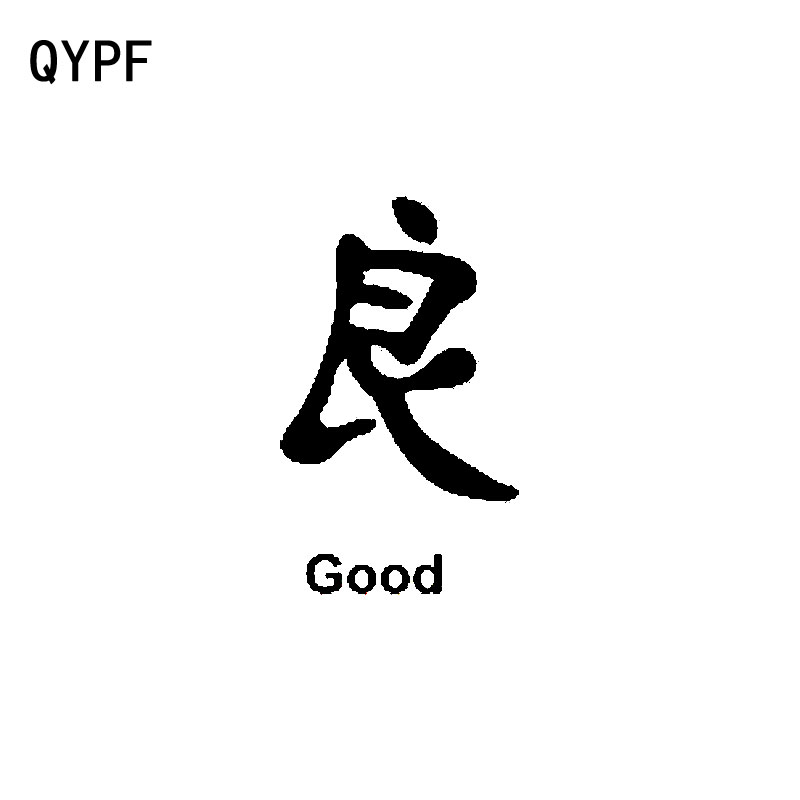 Qypf 9cm*15cm Creative Chinese Kanji Good Vinyl Art Graphical Car Sticker Decals Black/silver C15-0409 High Quality And Inexpensive Exterior Accessories