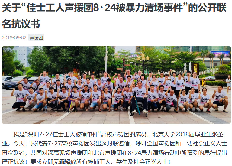 【9.2深圳建会工人斗争新闻】