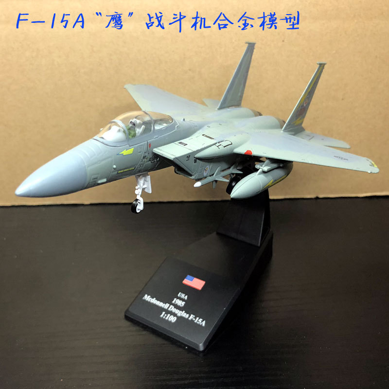 3pcs/lot Wholesale AMER 1/100 Scale Military Model Toys USA Boeing F-15 Eagle Fighter Diecast Metal Plane Model Toy