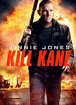 《杀死凯恩》2016年英国犯罪,惊悚电影在线观看