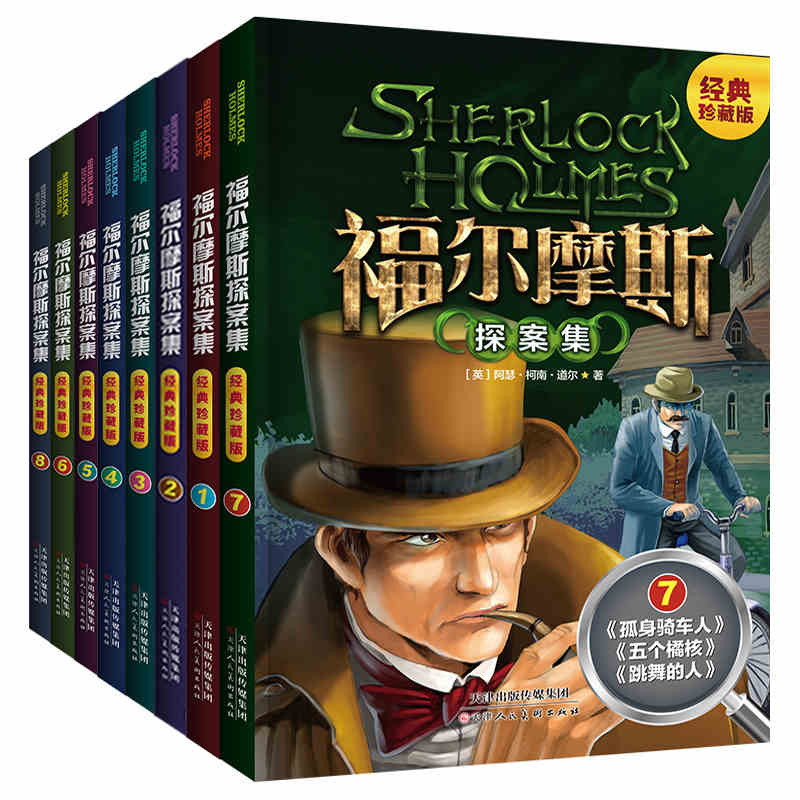 8 Books/set The Adventures Of Sherlock Holmes Book / Chinese Short Stories Book  For Kids / Children Extracurricular Reading