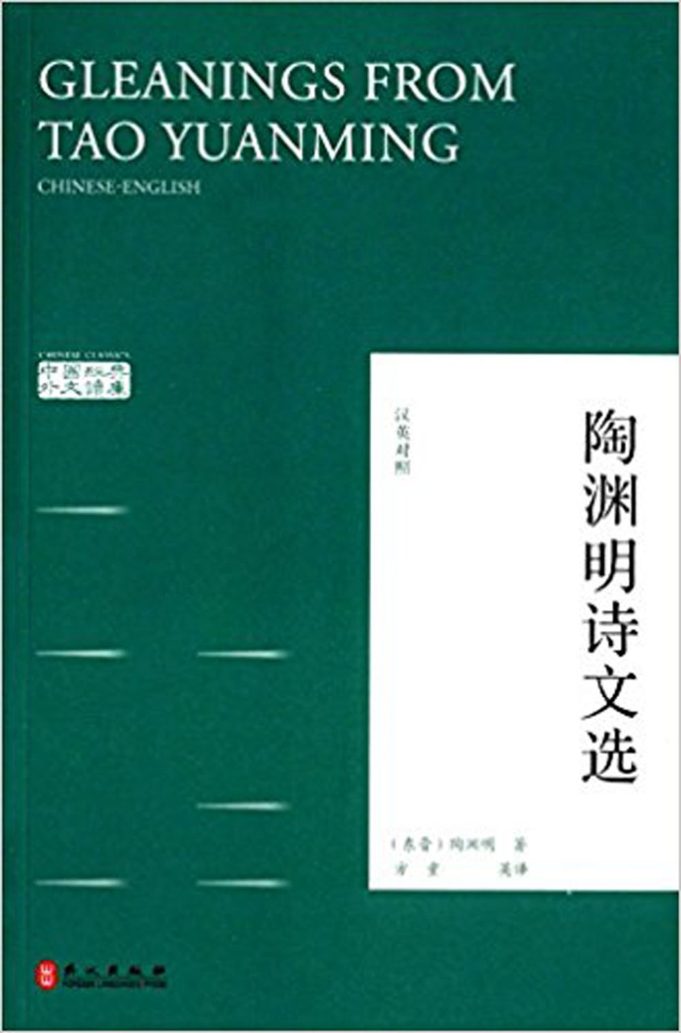 Chinese classics: Gleanings from Tao Yuanming - bilingualChinese classics: Gleanings from Tao Yuanming - bilingual