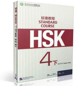 Learn Chinese HSK Teacher's Book: Standard Course HSK 4B Chinese Proficiency Test Materials