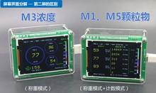 كاشف PM2.5 PM1.0 PM10 من الجسيمات M5 لمراقبة جودة الهواء مستشعر ليزر لضبابية الغبار PM2.5 مع درجة الحرارة والرطوبة TFT LCD