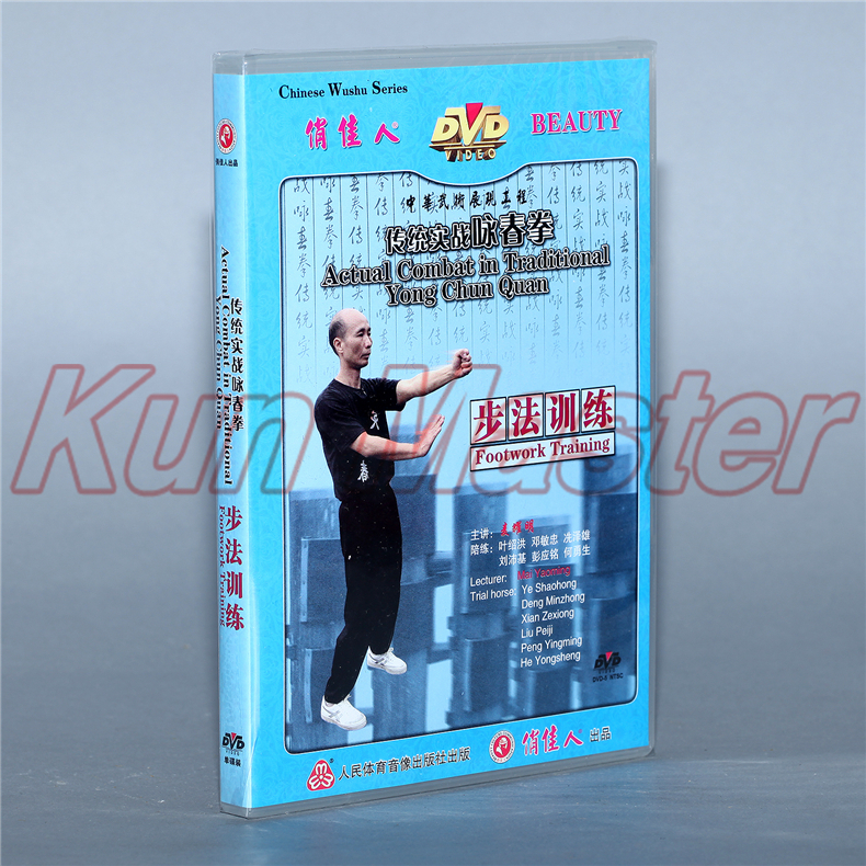 Footwork Training Actual Combat In Traditional Yong Chun Quan Kung Fu Video  English Subtitles 1 DVD