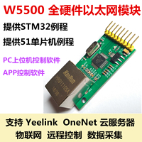 Internet Of Things Remote Control W5500 All Hardware Ethernet Module 51 SCM STM32 Routines