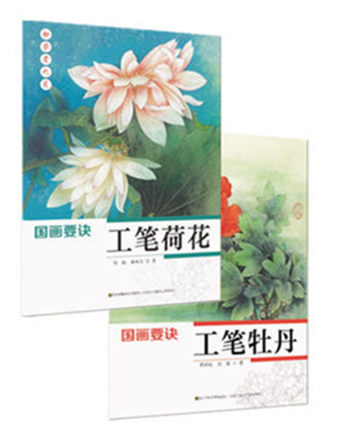 2pcs/set Chinese painting book Lotus peony flower by gongbi meticulous brush work art beginner set 8 pc painting fine line gongbi sumi e brushes 8 pc gongbi painting books