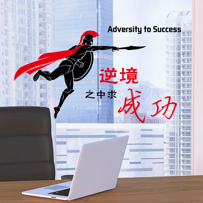 [Fundecor] Adversity to Success wall stickers Characters office bedroom window decoration decals vinyl murals self adhesive film