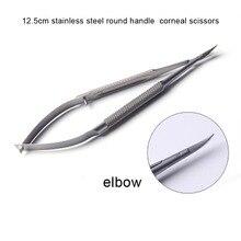 12,5 см нержавеющая сталь круглая ручка локоть ножницы для роговицы