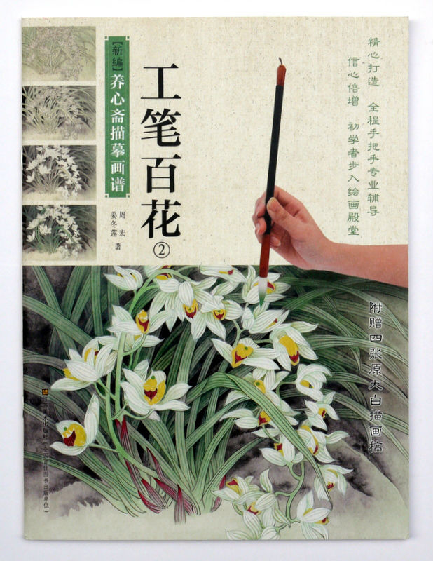 21 X 29cm Chinese Painting Book Flowes By Gongbi II  Meticulous Brush Work Art Beginner Free Shipping