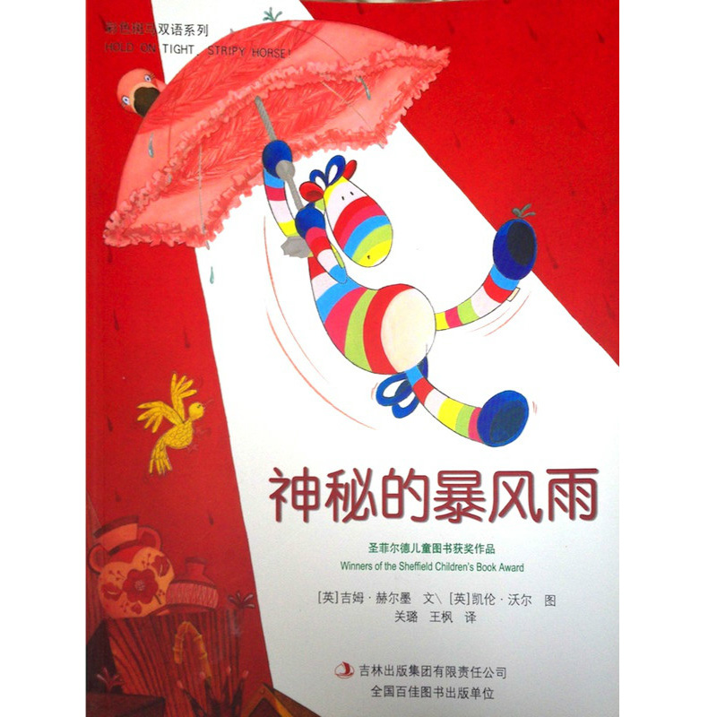 Hold On Tight,Stripy Horse! Winners Of The Sheffield Children's Book Award Picture Books English And Simplified Chinese