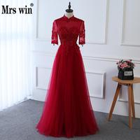 Mrs Win Long Wine Red Evening Dress The Elegant Lace Appliques Transparent Half Sleeves Formal Prom