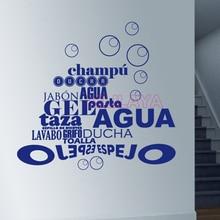 Spanisch Französisch Zitieren Blasen Bad Aufkleber Vinyl Wandaufkleber  Abziehbilder Tapete Wandbild Kunst Wohnkultur Haus Dekoration
