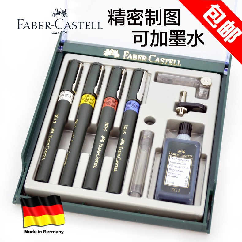 Faber castell ink pen needle 4 set engineering machinery drawing pen drawing pen tracer faber pareo